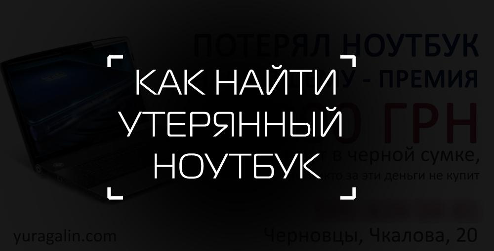 Потерял ноутбук - нашедшему - премия 5000 грн