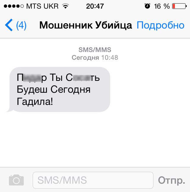 Сообщение от мошенника